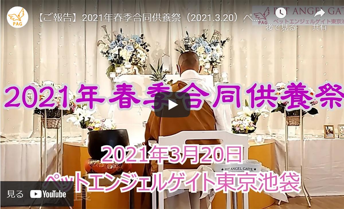 【合同供養祭の様子】2021年春季