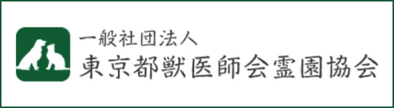 一般社団法人 東京都獣医師会霊園協